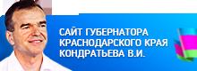 Сайт главы администрации Краснодарского края