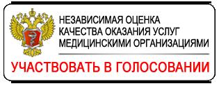 Независимая оценка качества мед.организаций