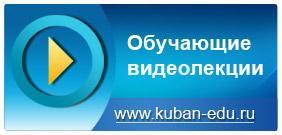 Система дистанционного обучения Министерства здравоохранения Краснодарского края